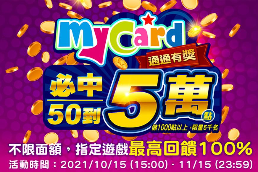 最高回饋100% 《三國殺》MyCard推出雙重回饋
